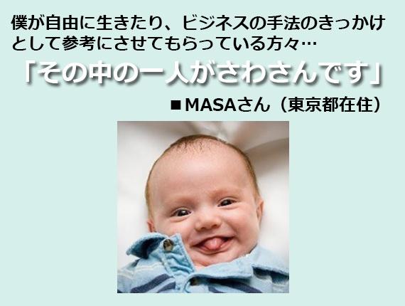 kansou_02masa_mini