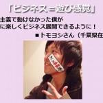 【月収100万円超!】企画参加者の、トモヨシさんから、感想と推薦の声を頂きました。