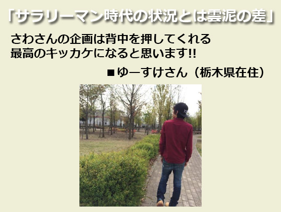 kansou_10yusuke_mini
