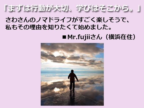 kansou_11fujii_mini