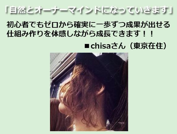 kansou_12chisa_mini