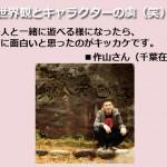 企画参加者の、作山さんから、感想と推薦の声を頂きました。