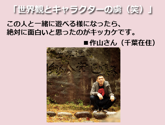 kansou_14sakuyama