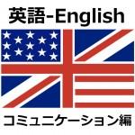 海外ですぐに話せる英語フレーズ【コミュニケーション編】
