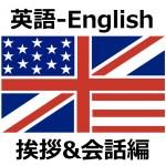 海外ですぐに話せる英語フレーズ【挨拶&会話編】