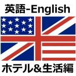 海外ですぐに話せる英語フレーズ【ホテル&生活編】
