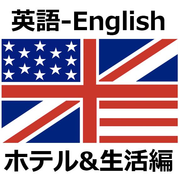 English_life