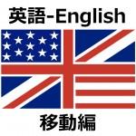 海外ですぐに話せる英語フレーズ【移動編】
