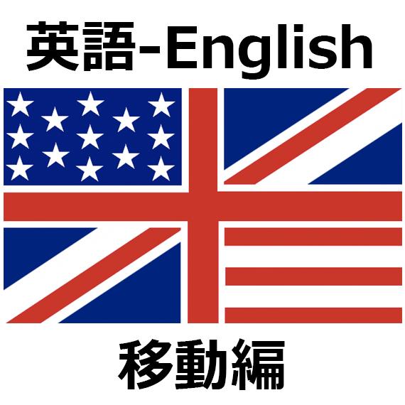 English_move