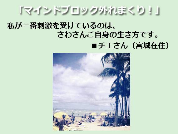 kansou_18chie_mini