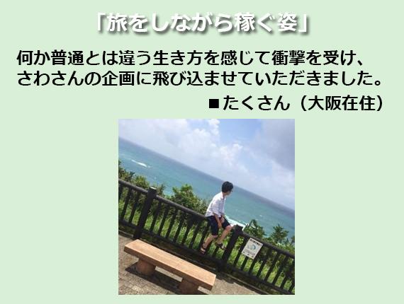 kansou_22taku_mini