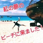 【ギリシャ・ザキントス島「紅の豚」の舞台・3位ランクイン!】