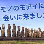 【渋谷のモヤイから、イースター島のモアイへ!】
