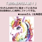 企画参加者の、nanaさんから、感想と推薦の声を頂きました。