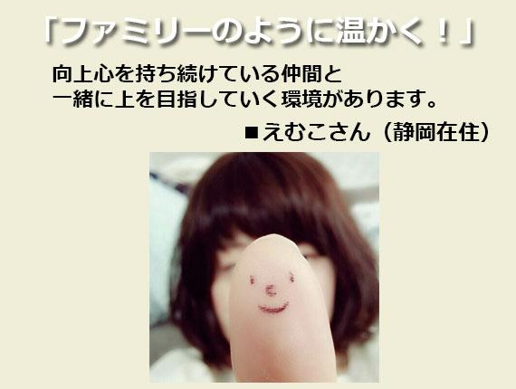 kansou_29emuko