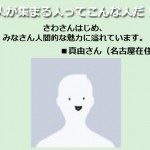 【月収300万円達成】企画参加者の、真由さんから、感想と推薦の声を頂きました。