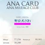 ANAスーパーフライヤーズカード(SFC)修行準備から完了まで、2017まとめ。