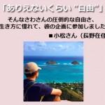 企画参加者の、小松さんから、感想と推薦の声を頂きました。