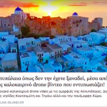 私の映像が、ギリシャ公式観光局のサイトで紹介されました!