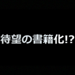 職業旅人【ドローンムービー欧州編】Drone in the worldが待望の書籍化決定!?