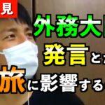 日本の外交が旅に影響することもある!?